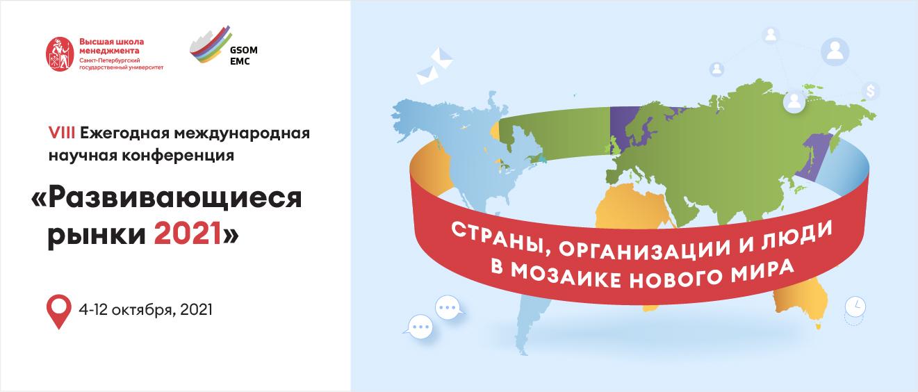 Круглый стол «Экономика, политика и культура: три кита российско-китайских деловых связей»