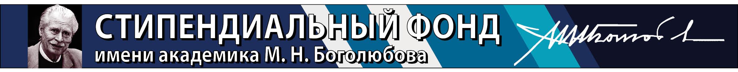 Стипендиальный фонд  имени академика М. Н. Боголюбова