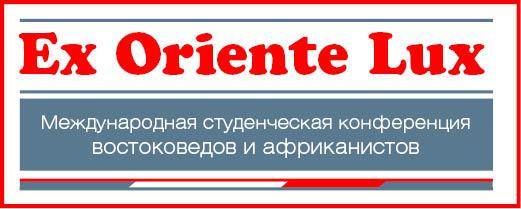 Ex Oriente Lux - Международная студенческая конференция востоковедов и африканистов