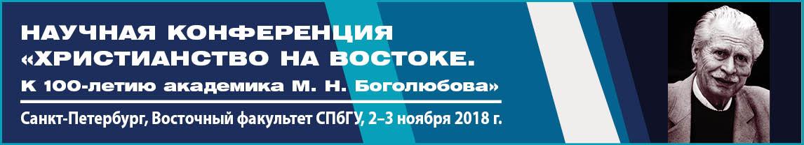 Научная конференция «Христианство на Востоке»