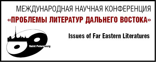 Международная научная конференция «Проблемы литератур Дальнего Востока»