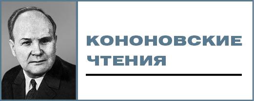 Международная научная конференция «Кононовские чтения»