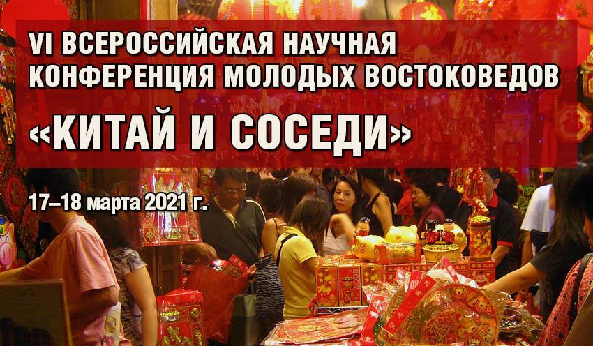 Подай заявку на V всероссийскую научную конференцию молодых востоковедов