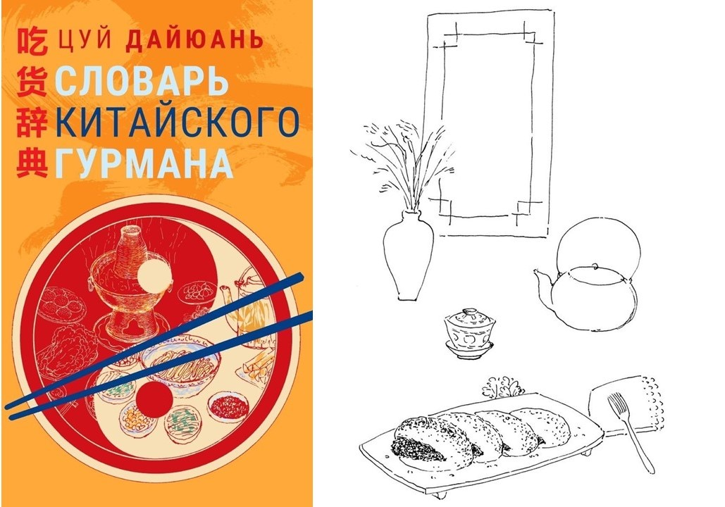 27 декабря состоится презентация книги «Словарь китайского гурмана»