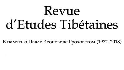 Опубликован 55-й номер тибетологического журнала «Revue d