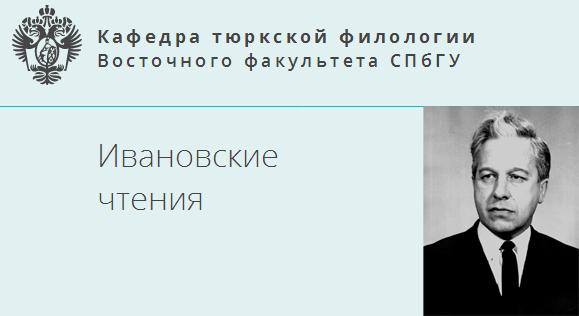 XIX Ивановские чтения