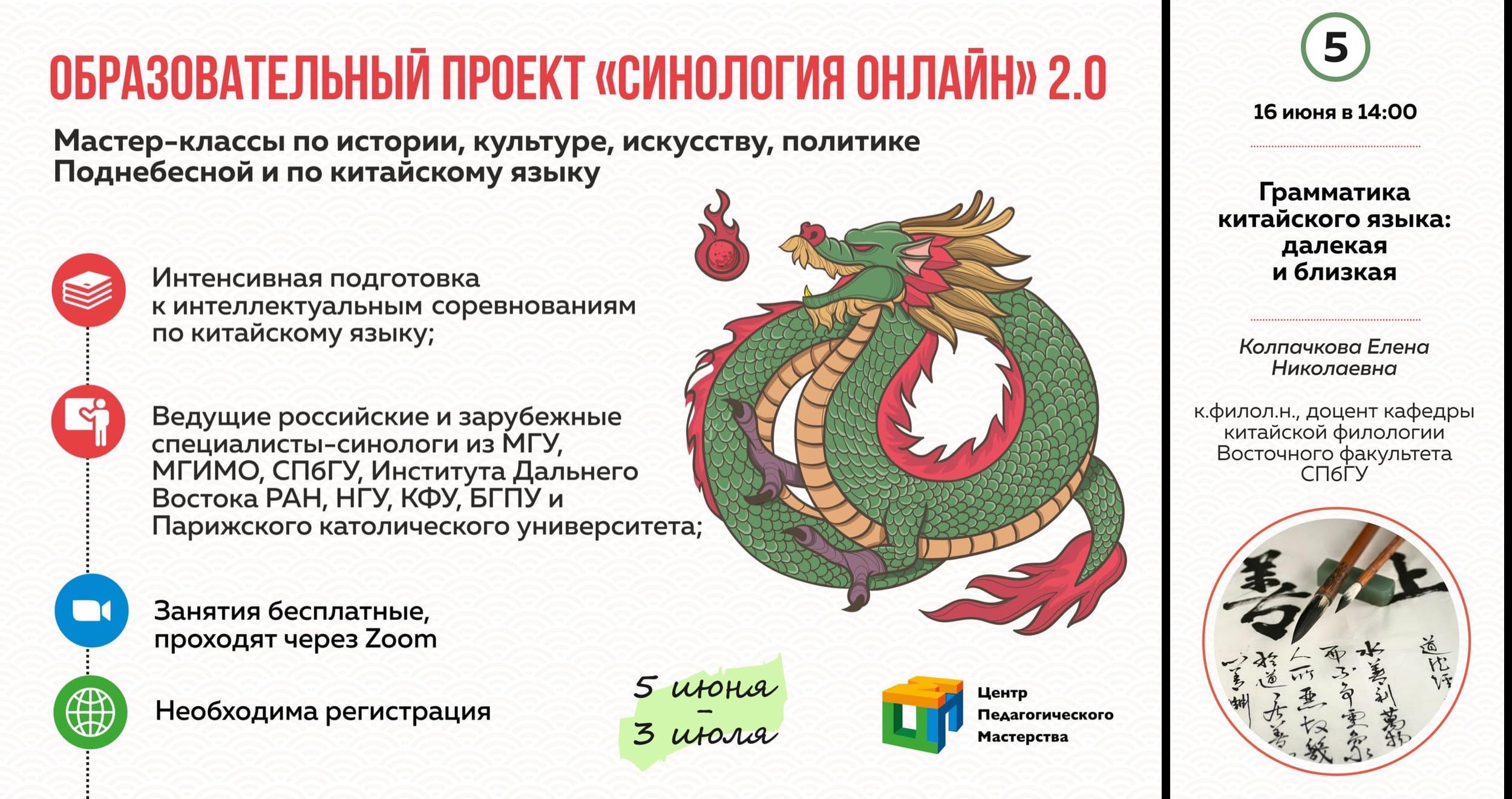 Доцент СПбГУ Елена Колпачкова прочтет лекцию о китайской грамматике
