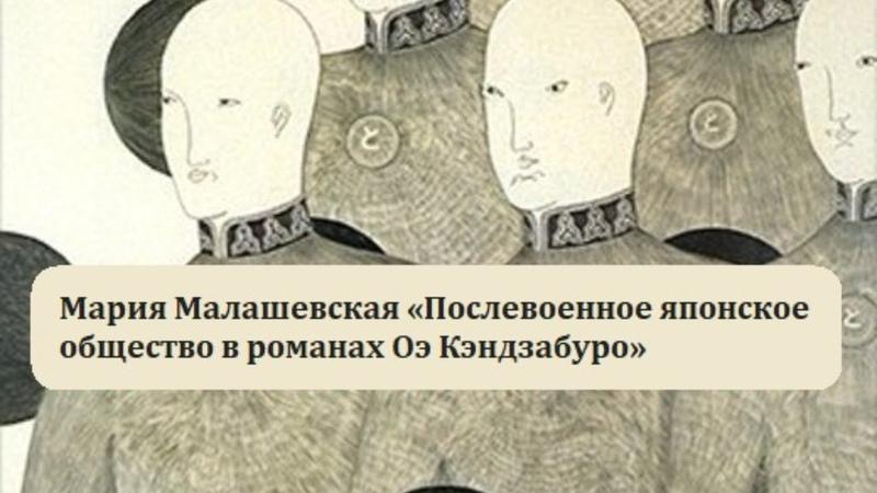 Доцент СПбГУ Мария Малашевская расскажет о нобелевском лауреате Оэ Кэндзабуро