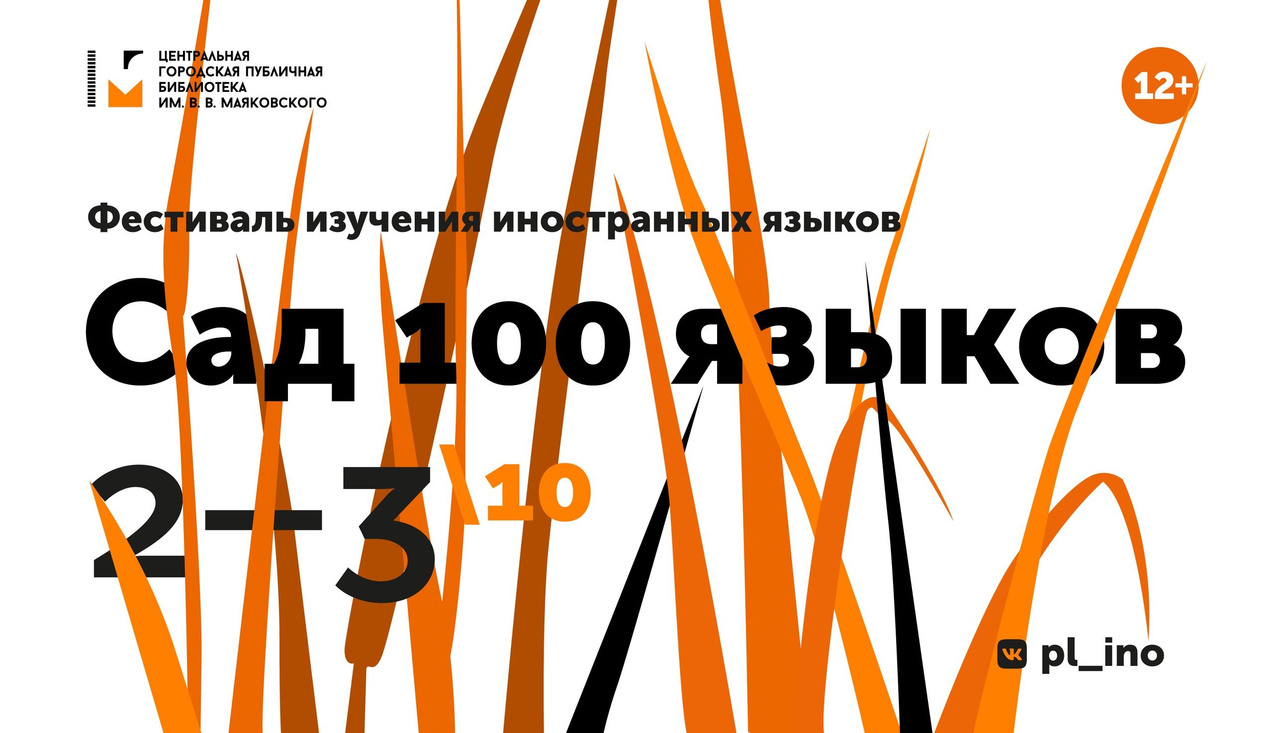 Универсанты расскажут о восточных языках на фестивале «Сад 100 языков»