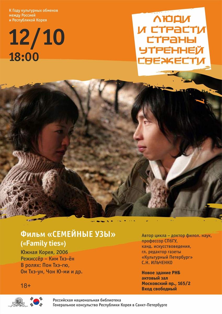 12 октября – просмотр фильма «Семейные узы» (Южная Корея) в РНБ