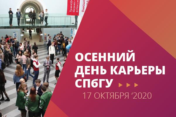 Осенний День карьеры СПбГУ — 2020