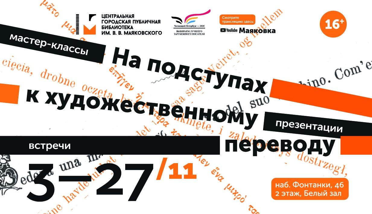 Доцент Анастасия Гурьева примет участие в серии встреч «На подступах к художественному переводу»