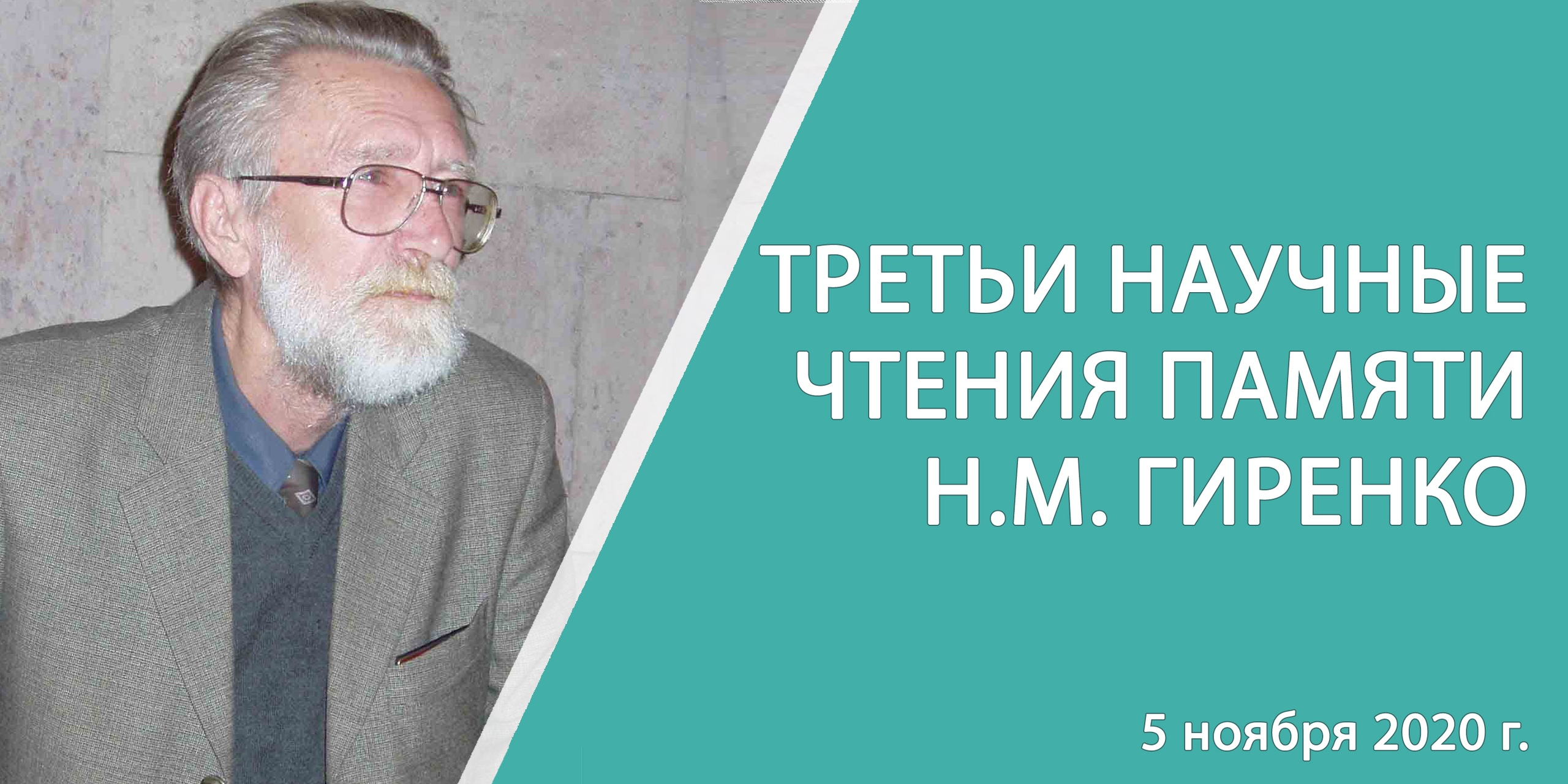 Третьи научные чтения памяти Н. М. Гиренко пройдут 5 ноября