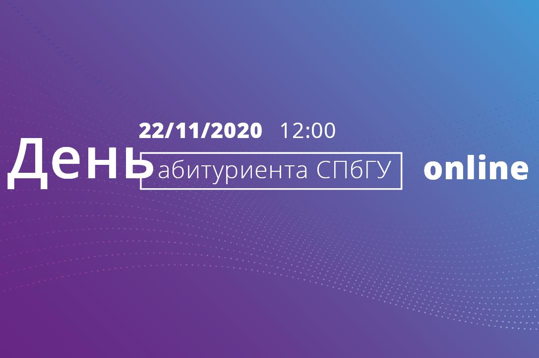 22 ноября состоится День абитуриента СПбГУ в режиме онлайн