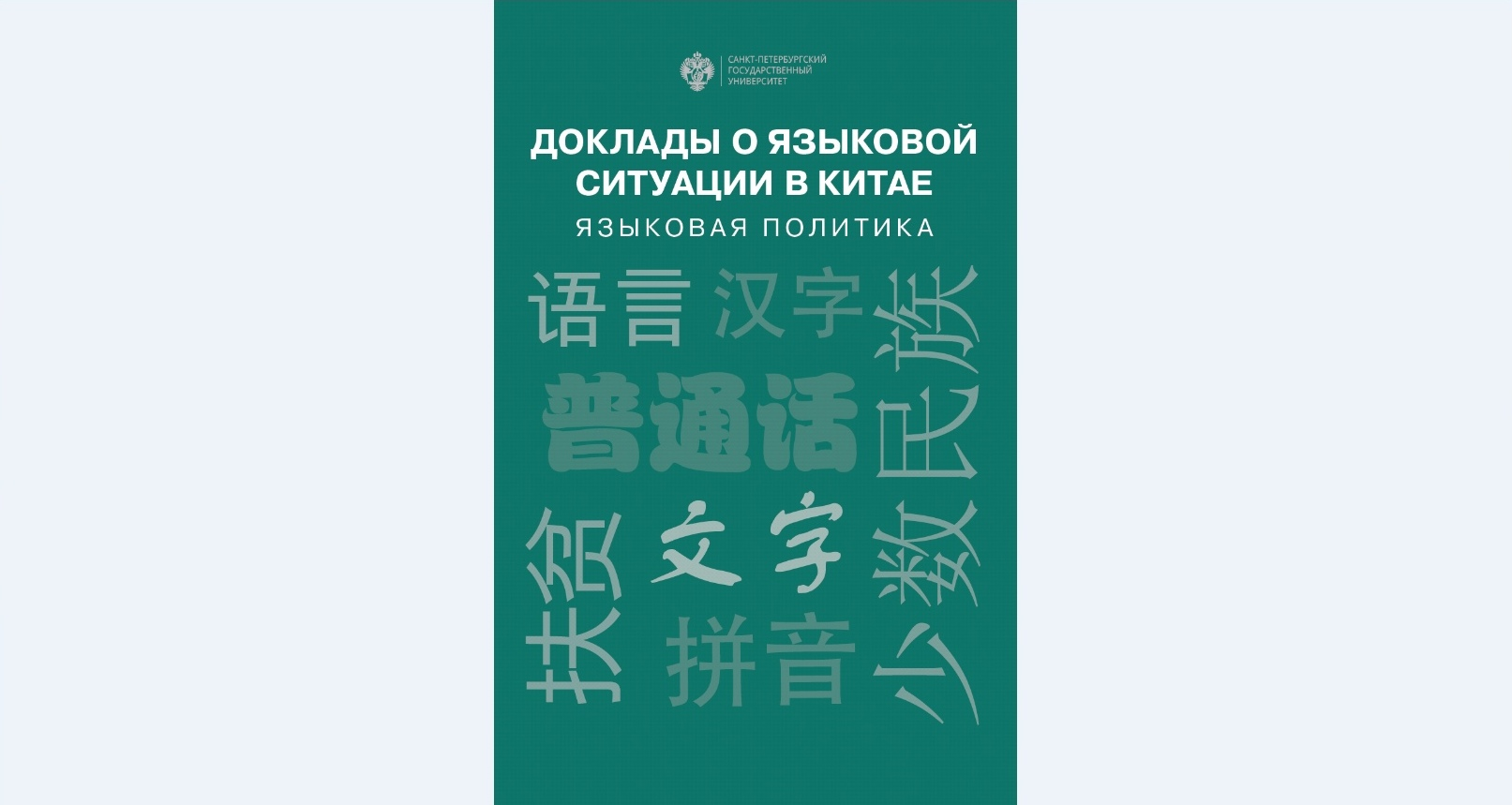 SPbU Publishing House publishes for the first time in Russian 'The Reports on the Language Situation in China: Language Policy' collection of articles