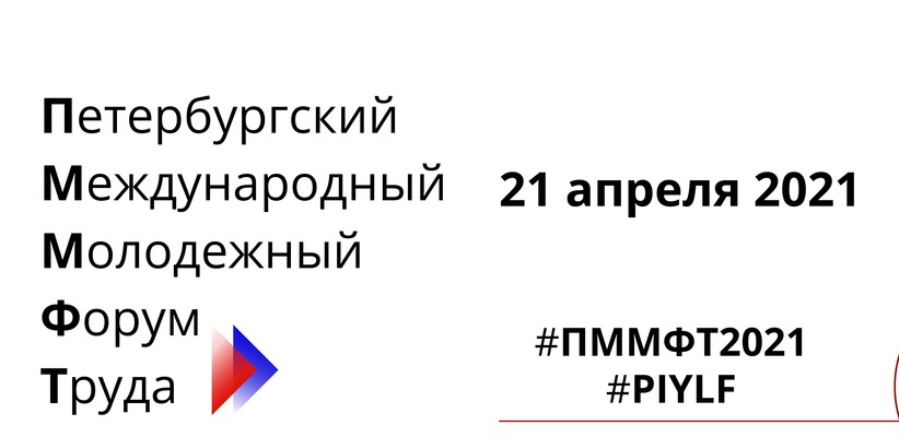 21 апреля 2021 года – Петербургский международный молодежный форум труда