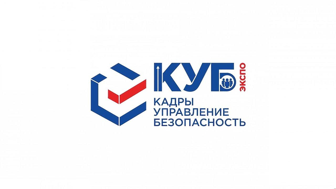 22–23 апреля 2021 года – выставка «К. У. Б.» (Кадры. Управление. Безопасность)