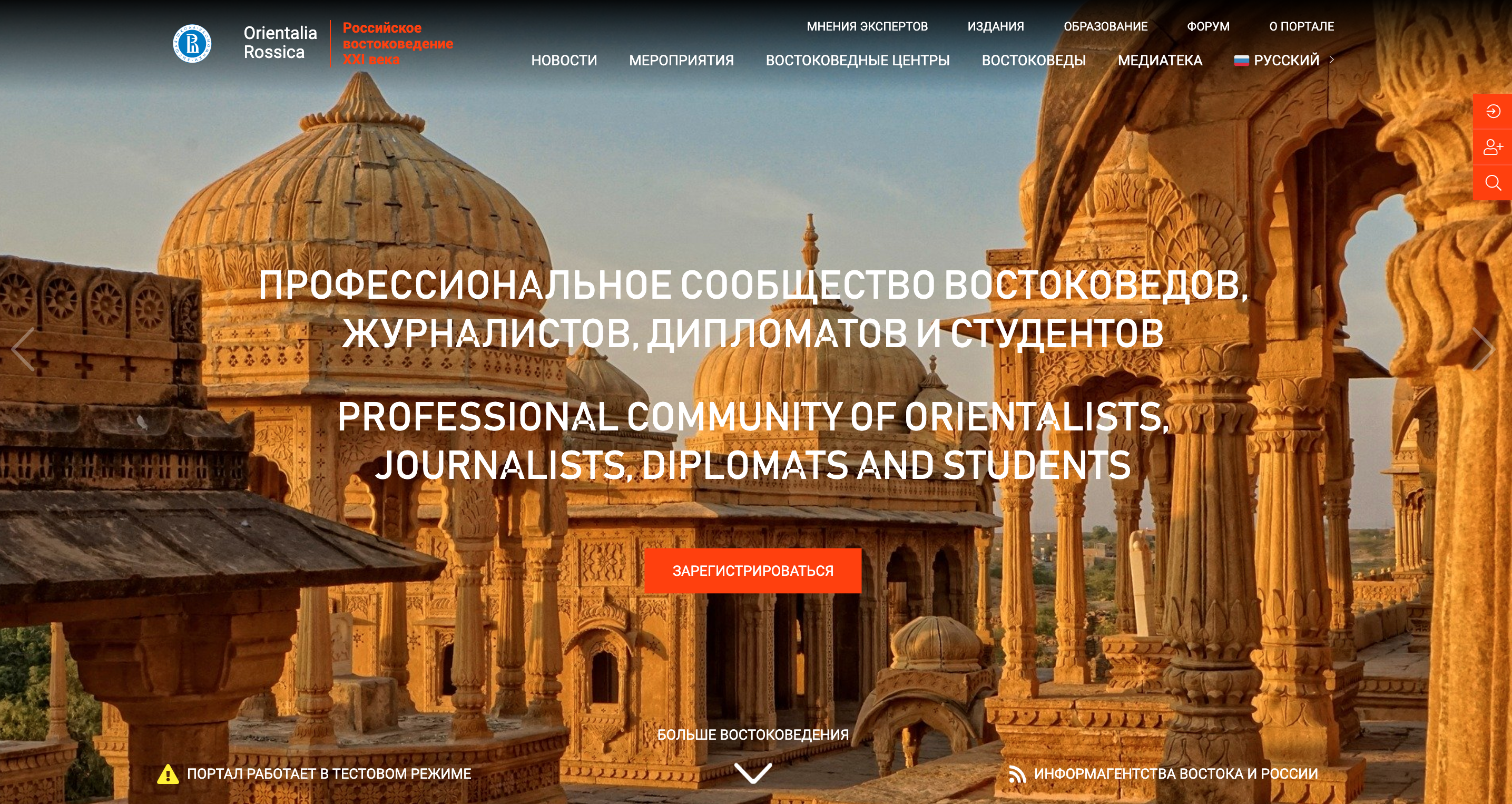 Начинает работу проект для профессионального общения востоковедов России