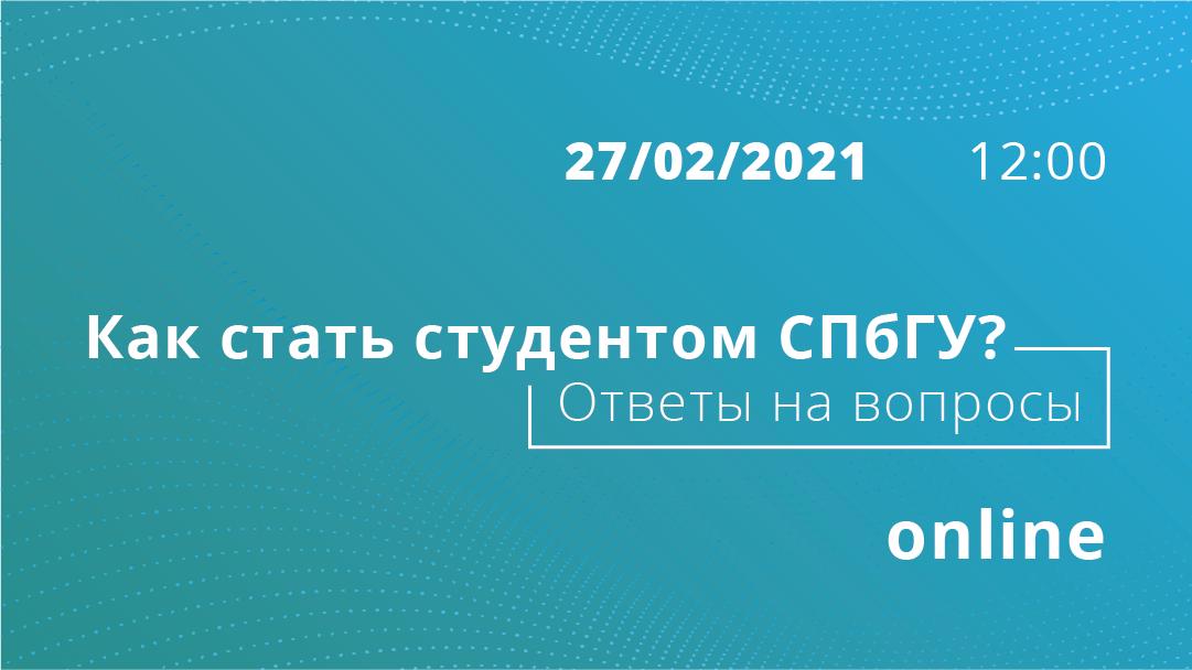 Как стать студентом СПбГУ? Ответы на вопросы абитуриентов 27 февраля в режиме онлайн
