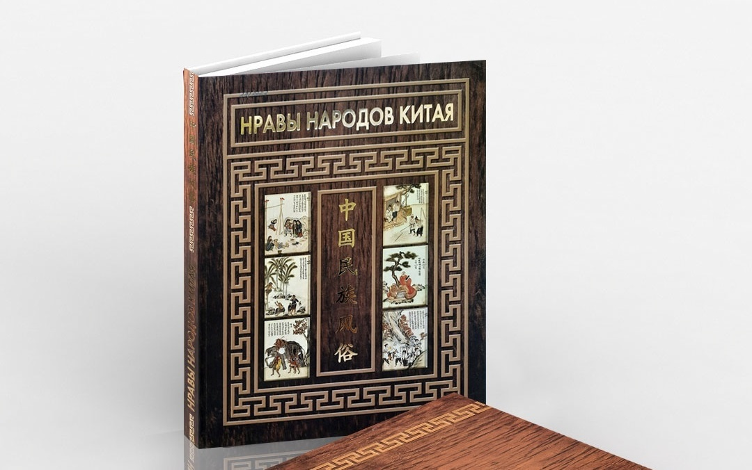 Вышла книга «Нравы народов Китая. Иллюстрированное описание народов юга и запада провинции Юньнань»