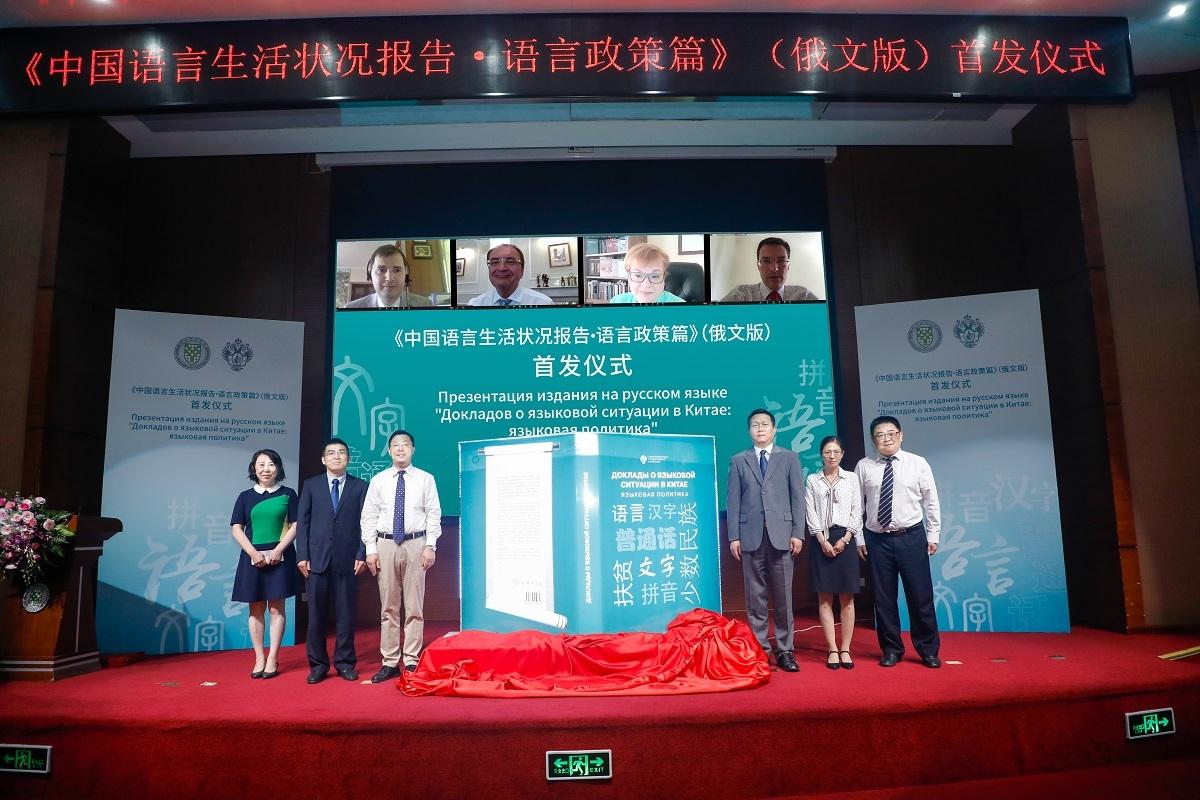 СПбГУ и Пекинский университет языка и культуры презентовали книгу о языковой ситуации в Китае