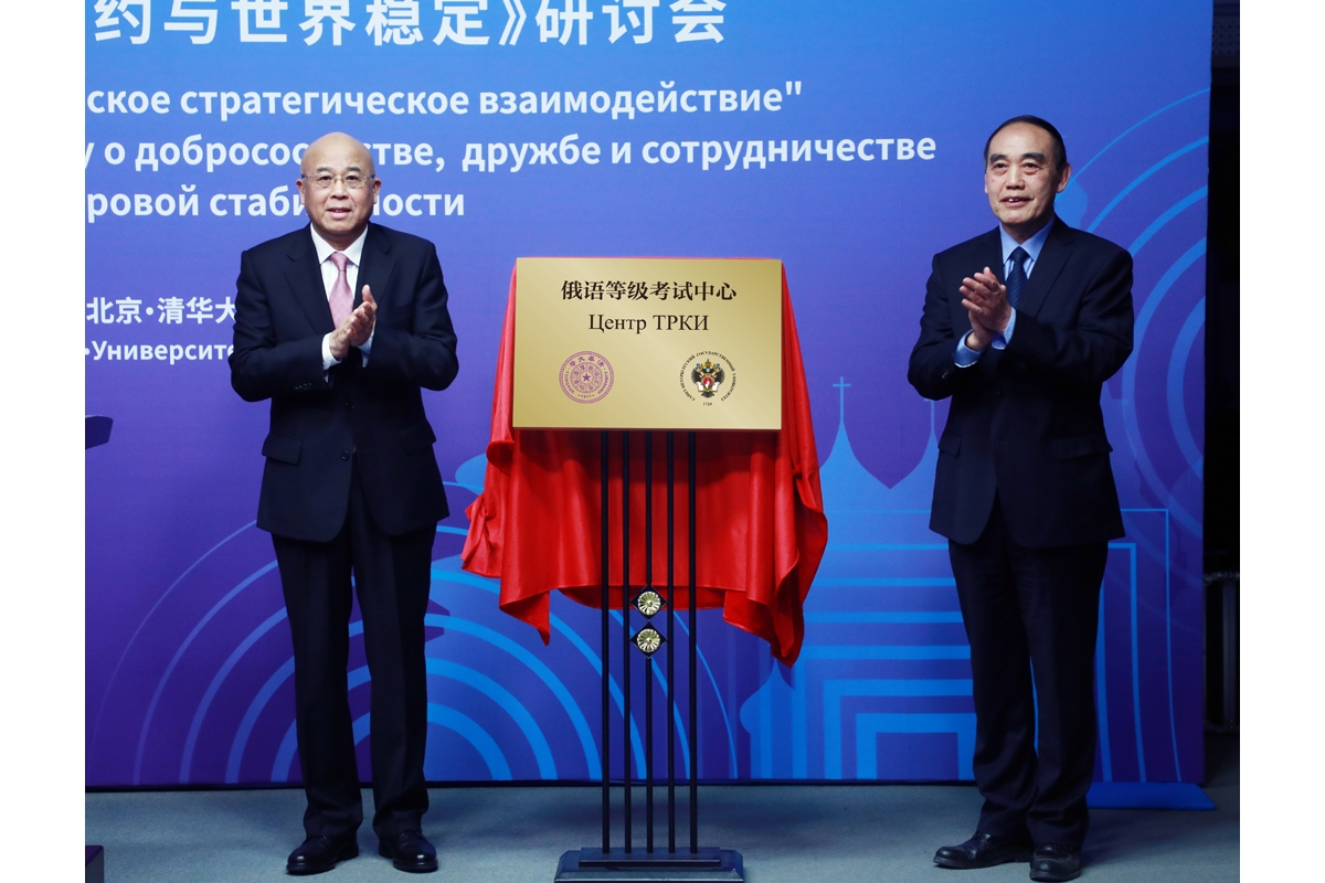 Russian Language Testing Centre opens at Tsinghua University