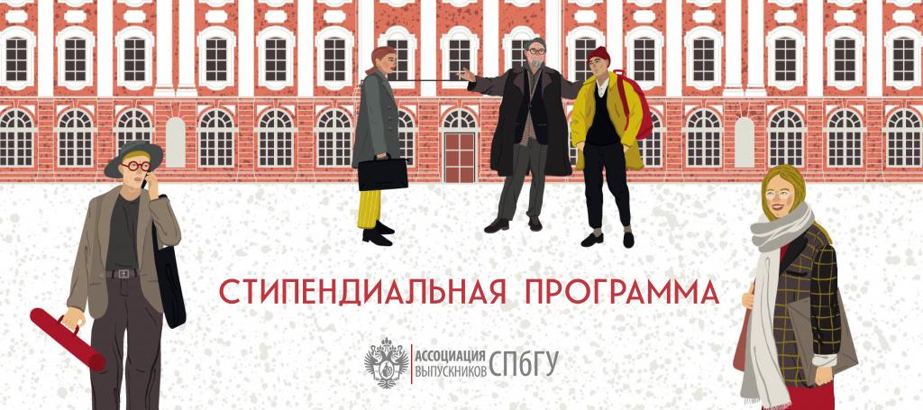 Ассоциация выпускников СПбГУ объявляет о начале приема заявок для участия в стипендиальной программе