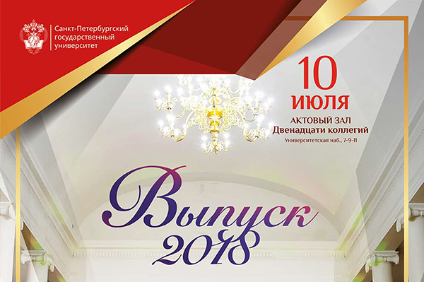 Церемония вручения дипломов выпускникам-2018