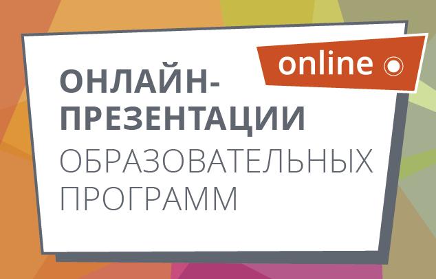 19 октября − онлайн-презентация программы «Востоковедение и африканистика»