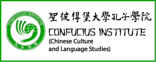 Confucius Institute (Chinese Culture and Language Studies)