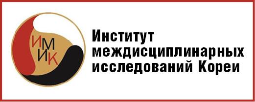 Институт междисциплинарных исследований Кореи