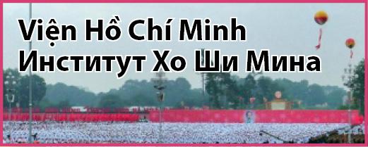 Институт Хо Ши Мина