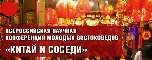 Всероссийская научная конференция молодых востоковедов «Китай и соседи»