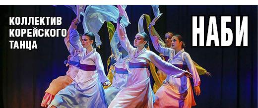 Коллектив корейского танца «Наби»