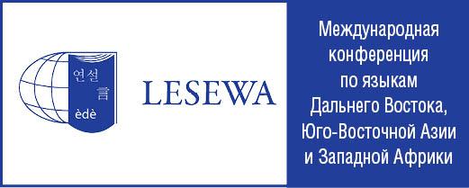 LESEWA: Международная конференция по языкам Дальнего Востока, Юго-Восточной Азии и Западной Африки