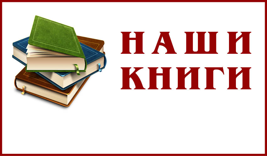Наши книги