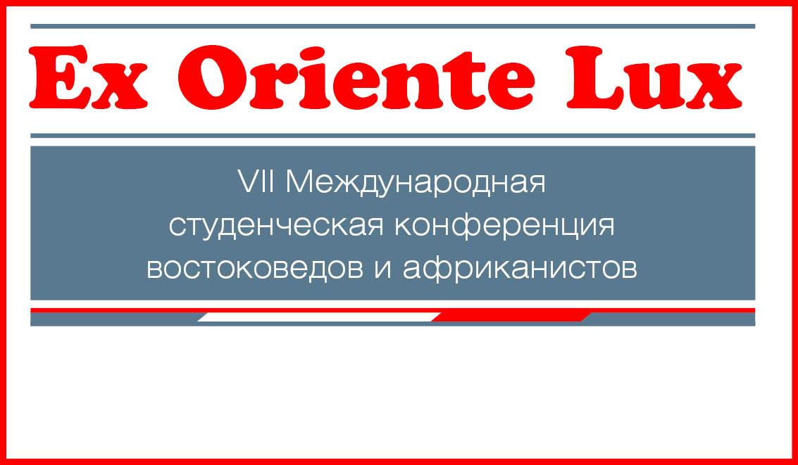 Ex Oriente Lux: Вторая научно-практическая студенческая конференция востоковедов и африканистов