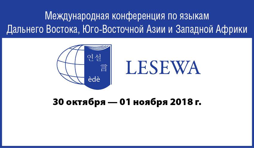 LESEWA