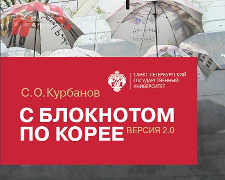 Вышла книга о Корее профессора Сергея Курбанова