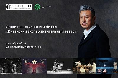 Приглашаем на лекцию театрального фотохудожника Ли Яня
