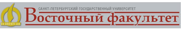 Восточный факультет СПбГУ