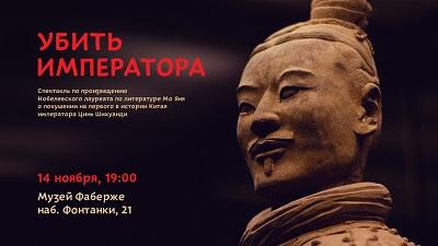 Премьера спектакля «Убить императора» по пьесе Мо Яня