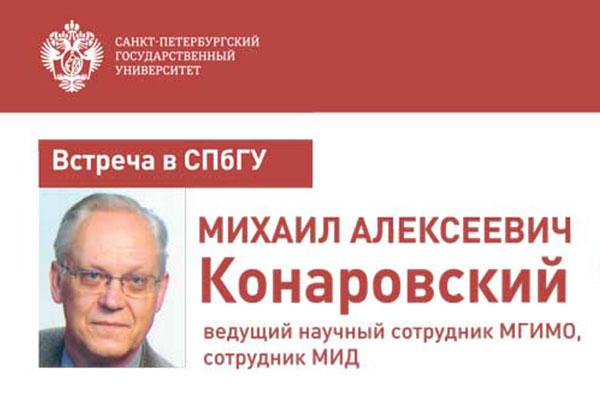 Встреча с М. А. Конаровским