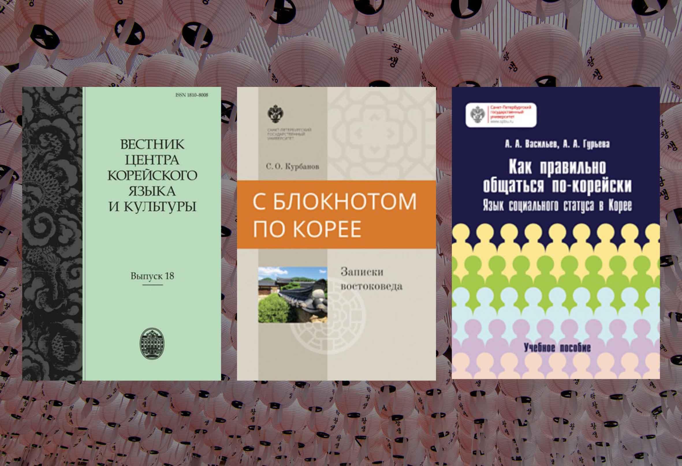 Новые книги о Корее от преподавателей СПбГУ