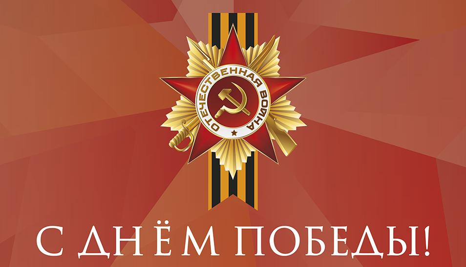 Мероприятия СПбГУ, посвященные 72-й годовщине Великой Победы
