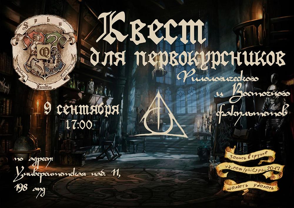 В СПбГУ пройдет квест «Наука волшебства и магии»