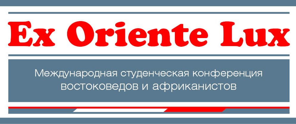 Ex Oriente Lux: Третья международная студенческая конференция