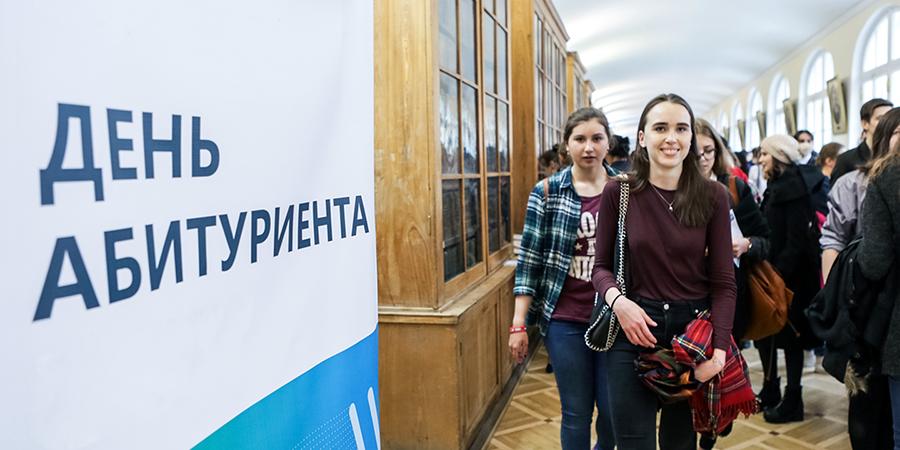 29 октября  - День абитуриента СПбГУ