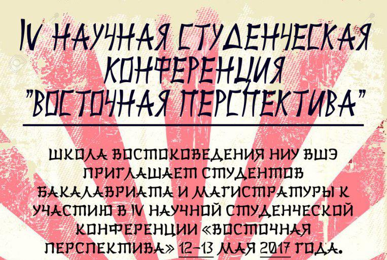 Студенты СПбГУ примут участие в работе конференции молодых востоковедов в Москве