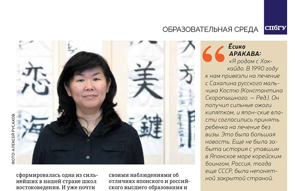 Ёсико Аракава и Охира Рэйко для нового номера журнала «Санкт-Петербургский университет»